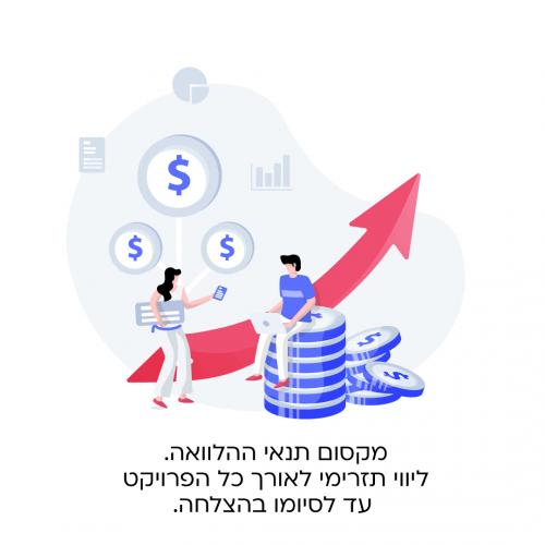 מקסום תנאי ההלוואה - המפח לליווי פרויקטים